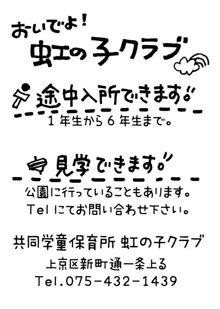 niji_oideyo